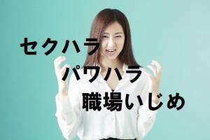 セクハラ・パワハラ・職場いじめ(改)