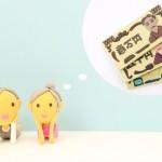 社員旅行の積立金は退職する際に返してもらえるか?