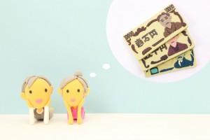 お金を夢見る男女