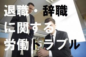 退職・辞職に関する労働トラブル(改)